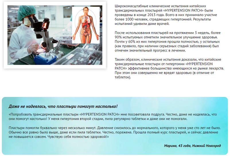 puls-pri-gipertonicheskoy-bolezni-1-stepeni